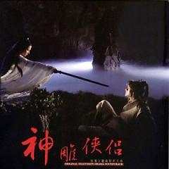 神雕侠侣 / Thần Điêu Đại Hiệp