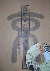The Vocal Art Of Chinese Beijing Opera CD 1