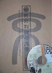 The Vocal Art Of Chinese Beijing Opera CD 14