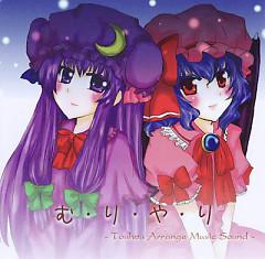 む・り・や・り (Mu . Ri . Ya . Ri) - 2nd Flush
