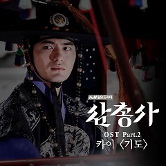 The Three Musketeers OST Part.2
