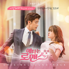 My Secret Romance OST Part 3 - Eun Ji-won, Kim Eun Be, Lee Soo Hyun