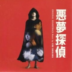 Nightmare Detective - Chu Ishikawa