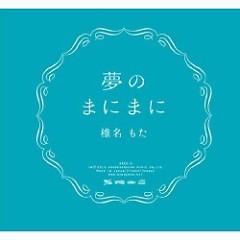 夢のまにまに (Yume no Mani Mani) - Powapowa-P