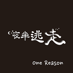 One Reason / Who Are You (Single)