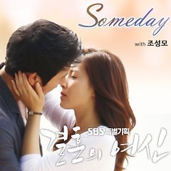 Goddess Of Marriage OST Part.3