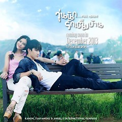 Full House Thailand Version OST (Nhạc Phim Ngôi Nhà Hạnh Phúc Phiên Bản Thái Lan)