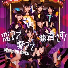 Koi? de Ai? de Boukun Desu! - Wake Up Girls!