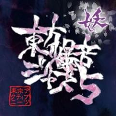 東方爆音ジャズ5 (Touhou Bakuon Jazz 5) - Tokyo Active NEETS