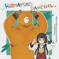 KUMAMIKO DANCING