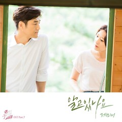Second Last To Love OST Part.7 - Gemini