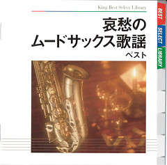Aishuu no Mood Sax Kayo Best (CD2) - Hiromi Sano