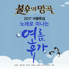 Immortal Song (Singing The Legend – Summer Special Feature 2017 Part 2) - Various Artists