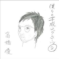 Bokura no Heisei Rock'n Roll 2