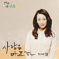 The Mother And Daughter-In-Law OST Part.10