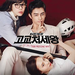 High School King OST Part.1 - Transfixion