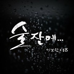 Tears Glass… - Lee Boram