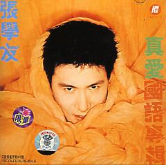 真爱/ Yêu Thật (CD1)