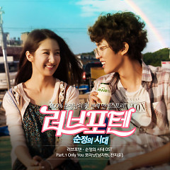 Innocent Generation OST Part.1