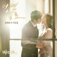 Witch's Castle OST Part.26 - Kim Chae Ran,Lee Do Hun