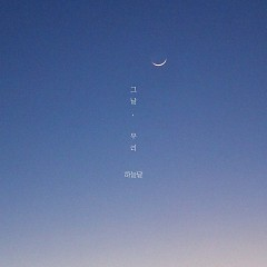 Us That Day (Single) - Ha Neul Dal
