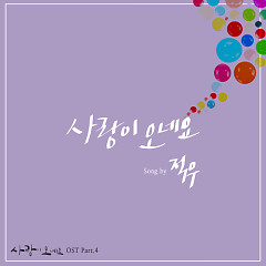 Here Comes Love OST Part.4 - Jeok Woo