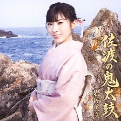 Sado no Ondeko - Iwasa Misaki