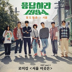 Reply 1994 OST Part.1