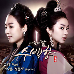 King's Daughter, Soo Baek Hyang OST Part.1