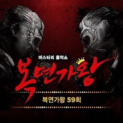 King Of Mask Singer Ep 59