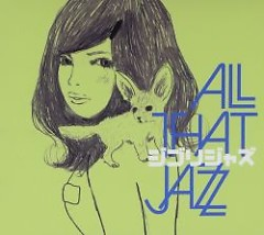 Ghibli Jazz - All That Jazz