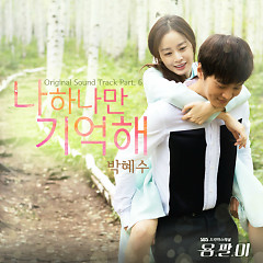 Yong Pal OST Part.6 - Park Hye Soo