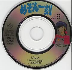 Maison Ikkoku CD Single Memorial File Disc 09