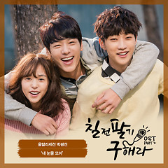 Perseverance , Goo Hae Ra OST Part.2 - Ulala Session