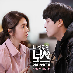 Introverted Boss OST Part.6. - Ryu Ji Hyun