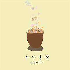 첫번째 - Brown Pot