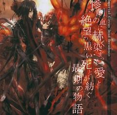 Sangeki no Chi Ni Seki ku Soma Tta AI to Zetsubou no Kuroi Shi Toga Tsumugu Saigo no Monogatari - Imperial Circus Dead Decadence