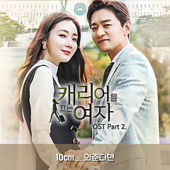 Woman With A Suitcase OST Part.2 - 10cm
