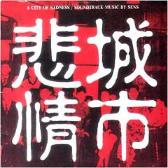 悲情城市 (A City Of Sadness)