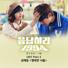 Reply 1994 OST Part.5