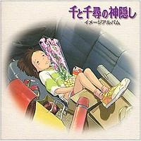 千と千尋の神隠し イメージアルバム (Spirited Away Image Album)  - Joe Hisaishi