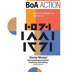 Gwangju Design Biennale Logo Song