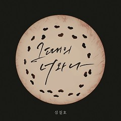 You And Me At That Time (Single) - Shim Cheol Ho