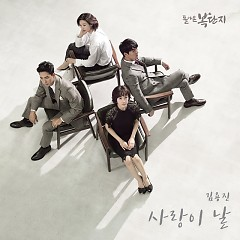 Return of Bok Dan Ji OST - Various Artists