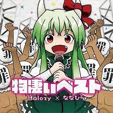 物凄いベスト (Monosugoi Best)