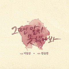 From Now - Lee Sang Gon (Noel),Han Seungyeon