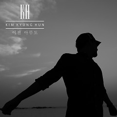 Now No One (Single) - Kim Kyung Hoon