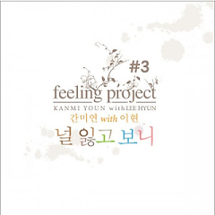 Feeling Project #3 - Kan Mi-Youn,Lee Hyun
