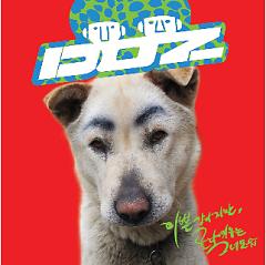 Ippeun Gangajiman Golla Kiuneun Geunyeo Moseub (이쁜 강아지만 골라 키우는 그녀 모습) - Doz