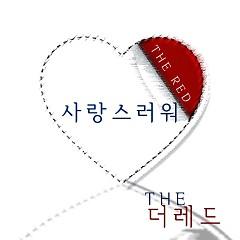 Sarangseureowo (사랑스러워) - The Red